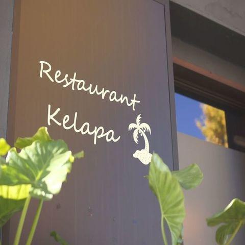 Restaurant Kelapaのサムネイル