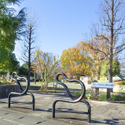 ひょうたん塚公園のサムネイル