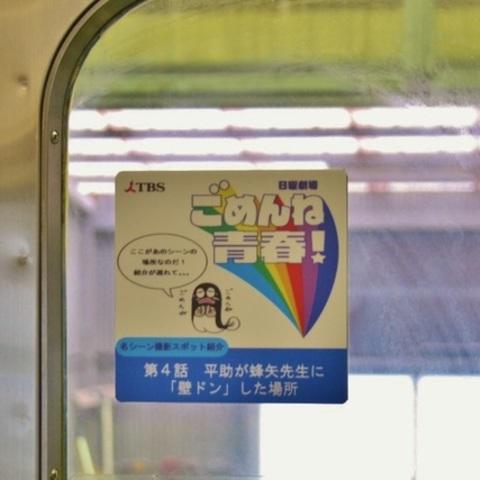 伊豆箱根鉄道のハートつり革のサムネイル