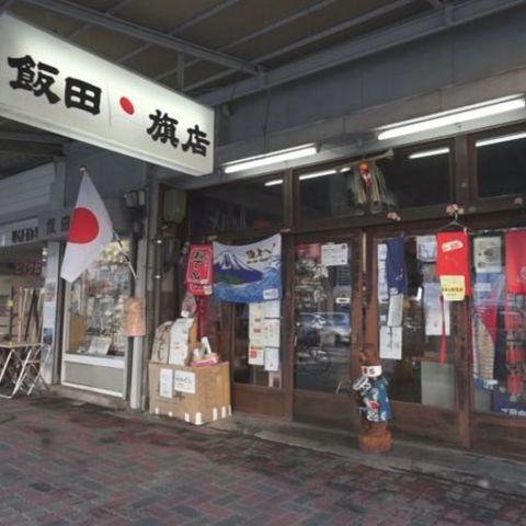 飯田旗店のサムネイル