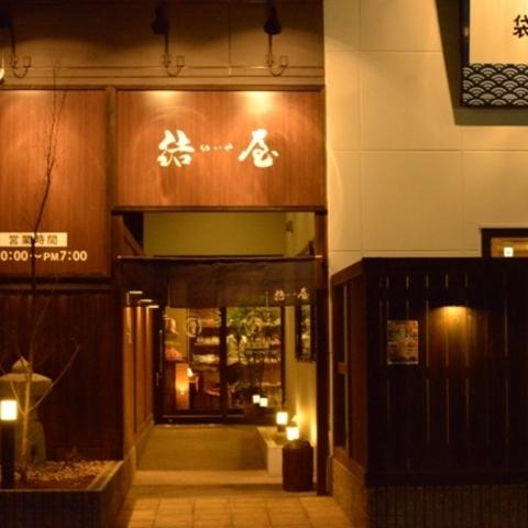 Sum miscellaneous goods, festival yohinketsuoku