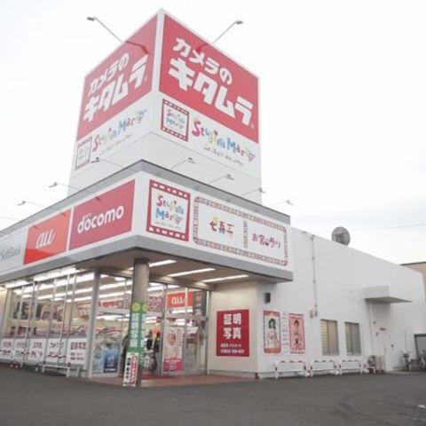 カメラのキタムラ 静岡・草薙店のサムネイル