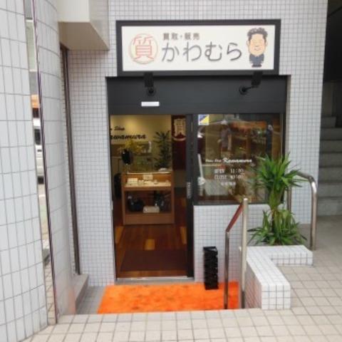 質かわむら 静岡店のサムネイル