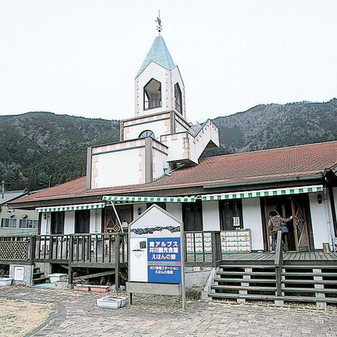 南アルプス井川観光会館のサムネイル