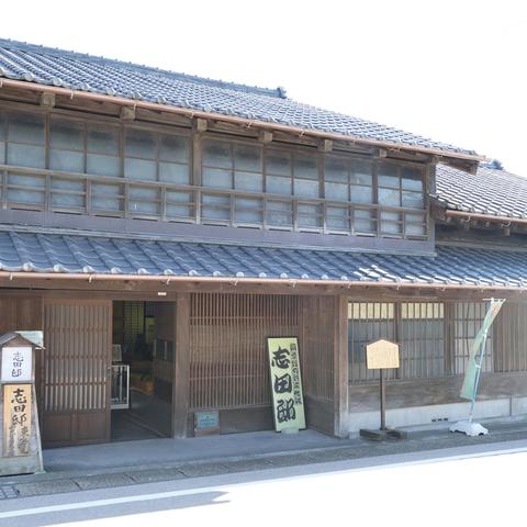 志田邸のサムネイル