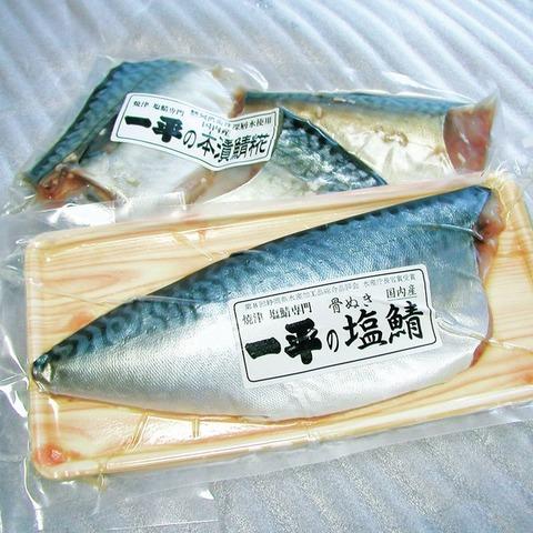 一平 岩崎商店のサムネイル