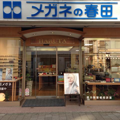 Haruta Shizuoka station square store of glasses