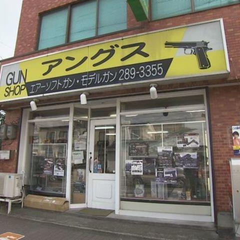 LOJA de ARMA .... loja de Shizuoka