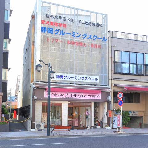 静岡グルーミングスクールのサムネイル