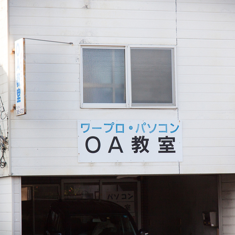 OA classroom