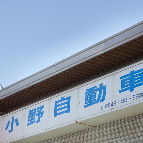 Công ty TNHH Ono Motor