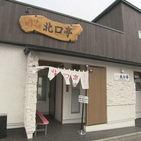 沼津餃子の店 北口亭のサムネイル
