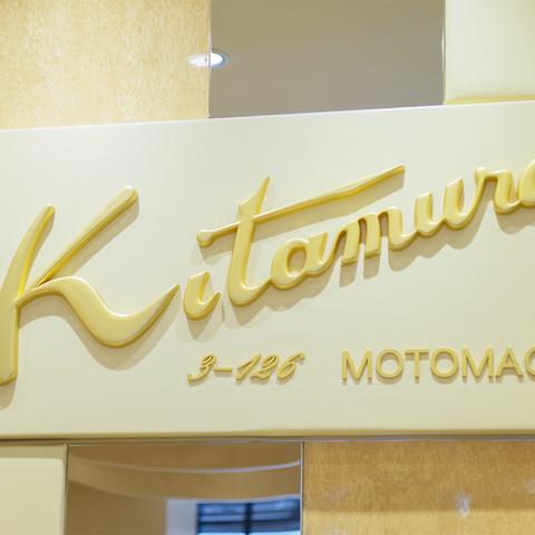 KITAMURA Shizuoka Isetan shop