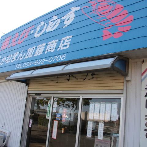 カネマン加藤商店