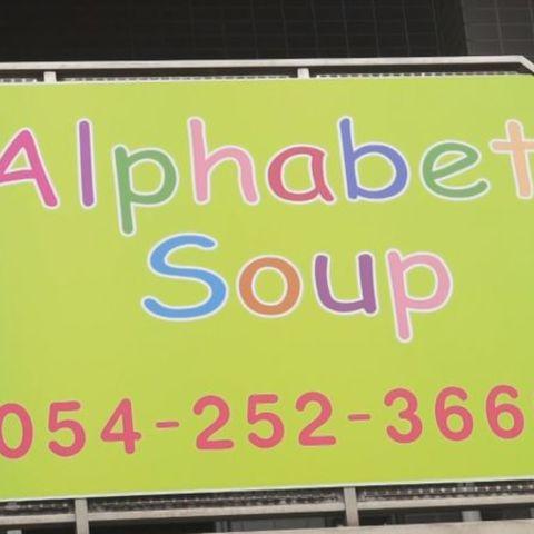 Alphabet Soup(アルファベットスープ)