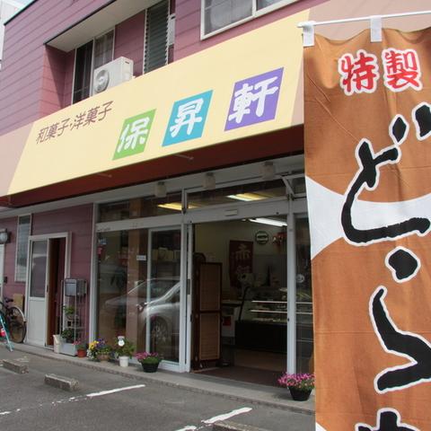 Hosoken, một cửa hàng bánh kẹo Nhật bản và phương Tây