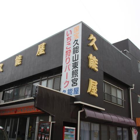 ร้านคุโนะสตรอเบอรี่การล่าสัตว์ที่จอดรถ & ร้านกาแฟ