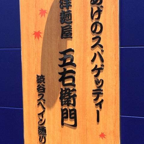 洋麺屋 五右衛門 曲金店のサムネイル