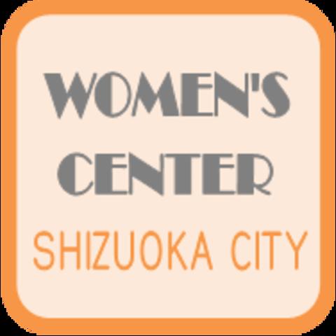 静岡市女性会館のサムネイル