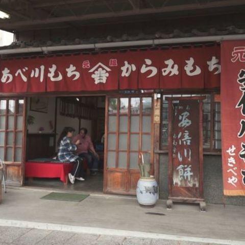 元祖安倍川餅 石部屋のサムネイル