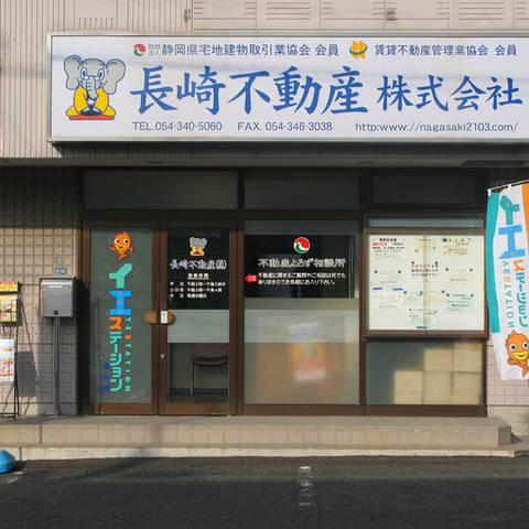 イエステーション清水店 長崎不動産のサムネイル
