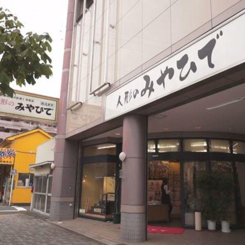 인형 노미야히데 시즈오카점