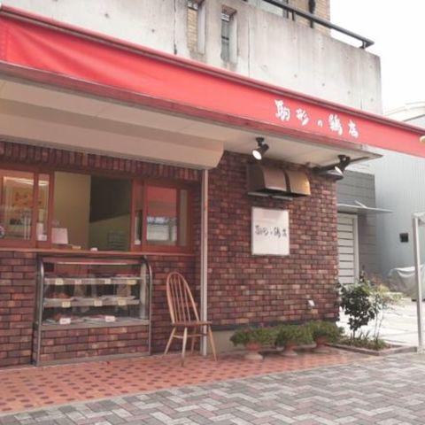 駒形の鶏店(とりや)のサムネイル