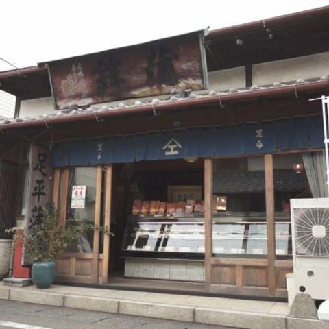 足平蒲鉾 本店のサムネイル