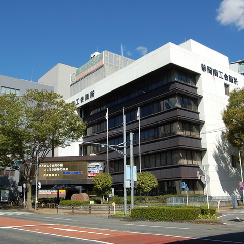 Câmara de comércio de Shizuoka e Indústria escritório de Shizuoka