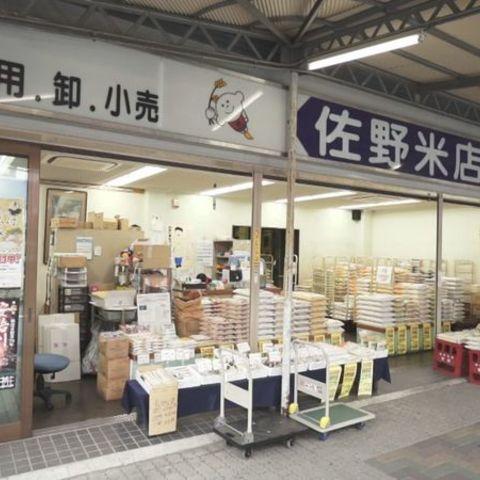 佐野米店のサムネイル