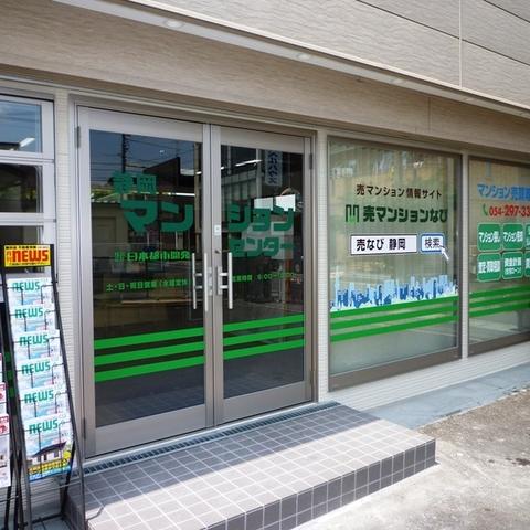 Shizuoka apartment center