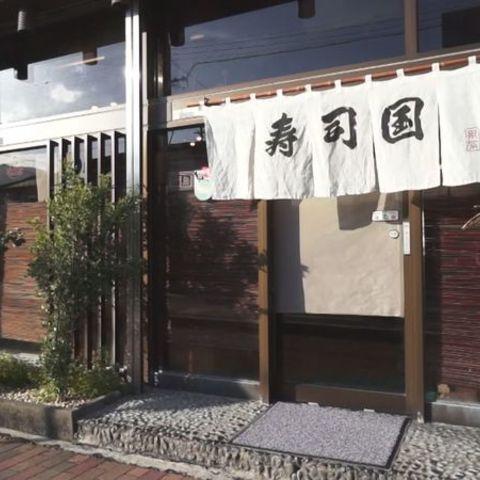 寿司国 本店のサムネイル