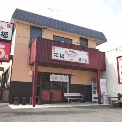 松福 富士店のサムネイル