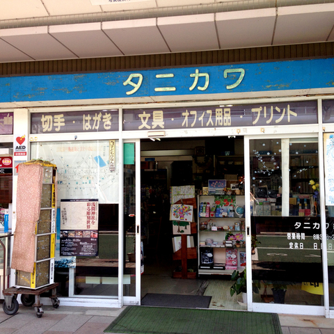谷川紙店のサムネイル