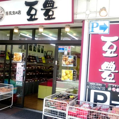 落花生の店 豆豊 浅間通り店のサムネイル