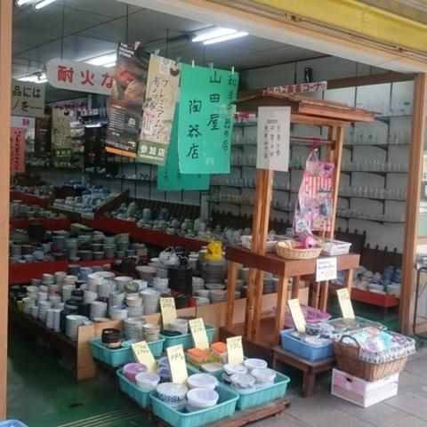 山田屋陶器店のサムネイル