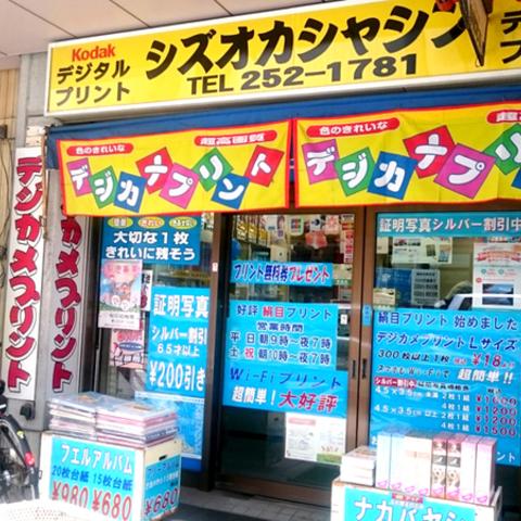 (株)静岡写真のサムネイル