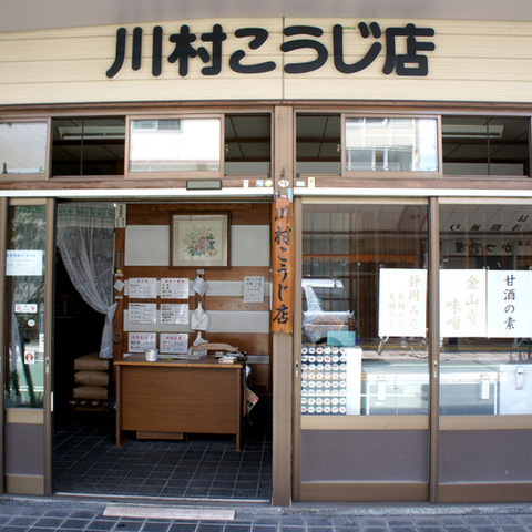 Kawamura grows on; shop