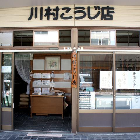 川村こうじ店のサムネイル
