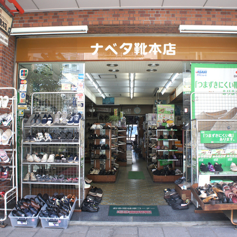 nabeta鞋总店