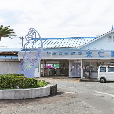 伊豆箱根鉄道 大仁駅のサムネイル