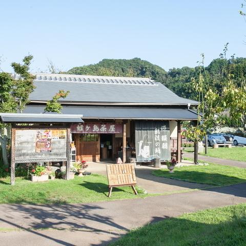 蛭ヶ島公園茶屋のサムネイル
