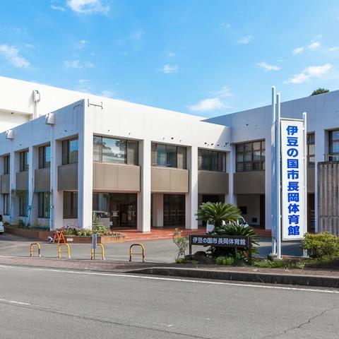 長岡体育館