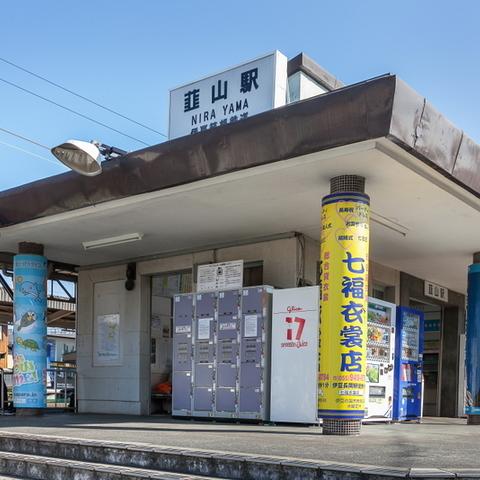 伊豆箱根鉄道 韮山駅のサムネイル