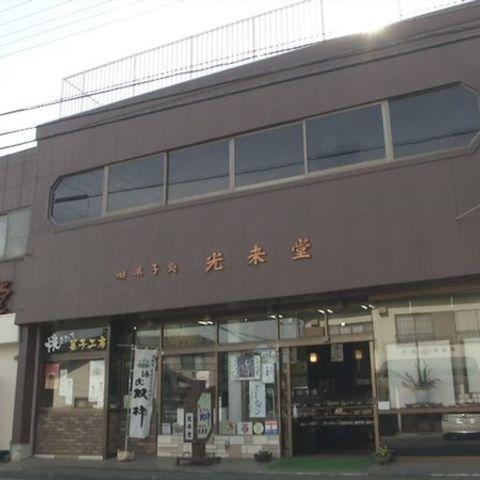 有限会社きせ川 光来堂のサムネイル