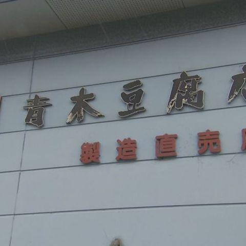 青木豆腐店のサムネイル