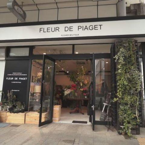 FLEUR DE PIAGET(フルール・ド・ピアジェ)のサムネイル