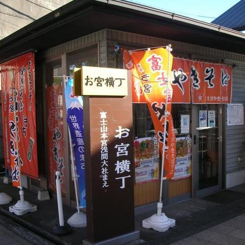 富士宮やきそば学会アンテナショップのサムネイル