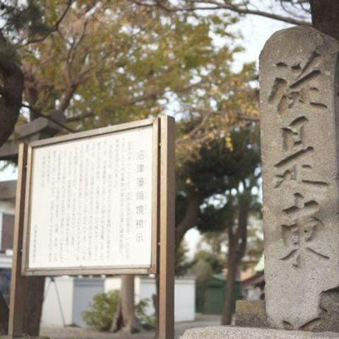 沼津藩領境榜示(ぬまづはんりょうさかいぼうじ)のサムネイル