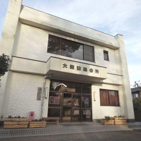 ひだまり亭/大諏訪集会所(おおずわしゅうかいじょ)のサムネイル
